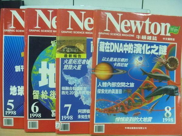 【書寶二手書T3/雜誌期刊_PPO】牛頓_1998/5~8月_4本合售_藏在DNA的演化之謎等