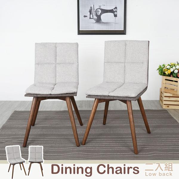 優世代居家生活館:餐椅椅子休閒椅洽談椅《Yostyle》布爾千鳥格低背餐椅-二入組(可可棕)