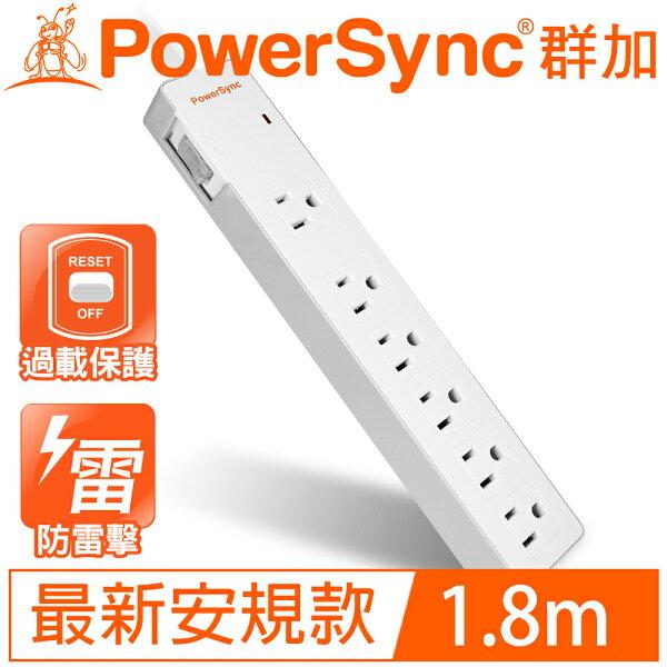 群加PowerSync防雷擊一開六插雙色延長線1.8m(TPS316GN9018)