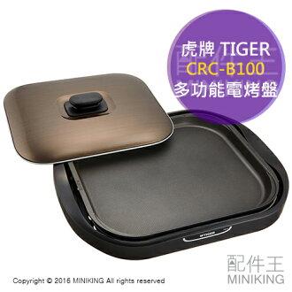 【配件王】日本代購 TIGER 虎牌 CRC-B100 電烤盤 燒烤 烤肉爐 遠紅外線 另 CQG-B300