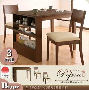 林製作所 株式會社:【日本林製作所】popon附收納架延伸餐桌椅-3件組B款(餐桌+椅子x2)