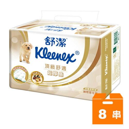 舒潔 頂級舒適超厚感 抽取衛生紙 (90抽x8包)x8串/箱