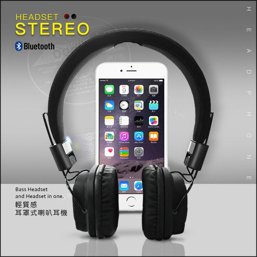 高音質耳罩式無線藍芽耳機 全罩式藍芽耳機 無線藍芽耳機 【BT0003】耳罩是藍芽耳機