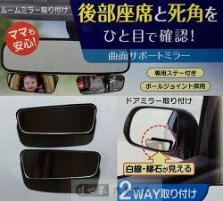 權世界@汽車用品 日本 SEIWA 車內車外兩用 黏貼式超廣角曲面安全行車輔助鏡(扇型) 2入 K366