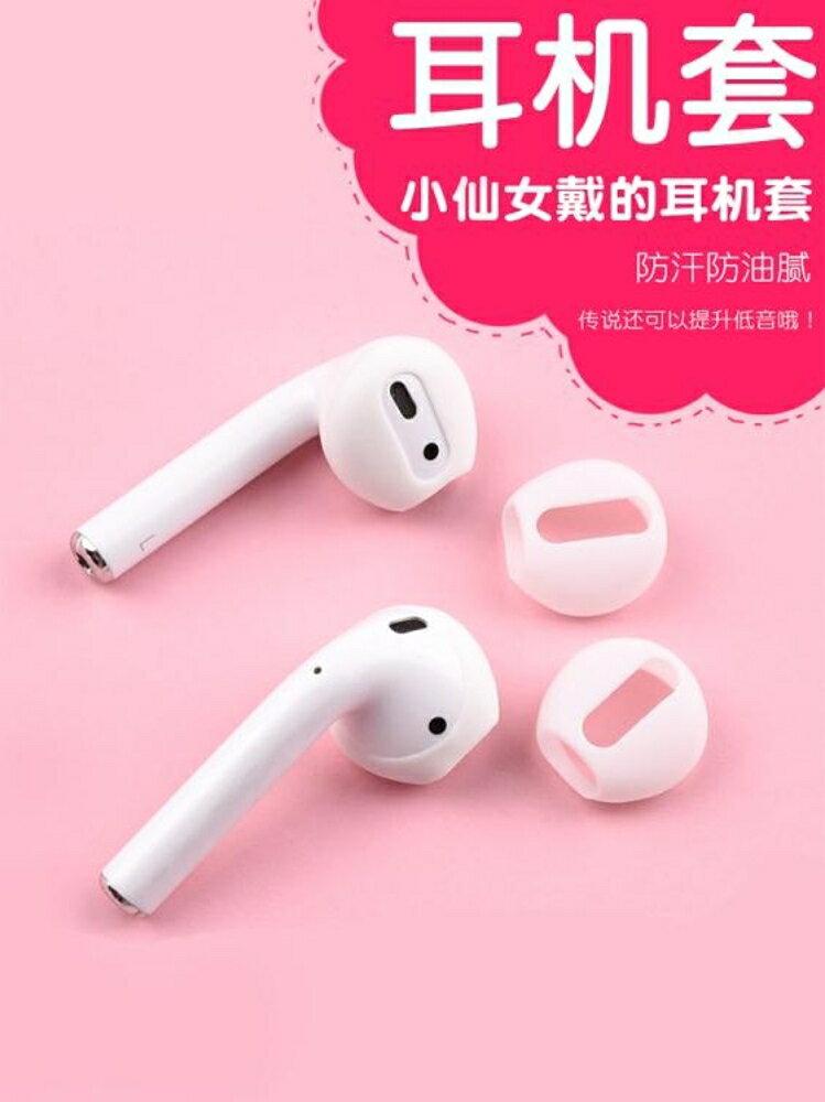 適用AirPods保護套蘋果藍芽無線耳機盒配件充電air pods保護套 電購3C 2