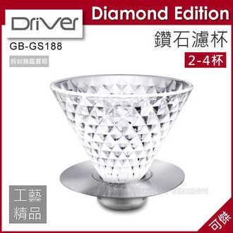 可傑  Driver  GB-GS188  鑽石濾杯 咖啡 濾杯 2-4杯 鑽石切割面設計 耐熱玻璃 咖啡熱賣