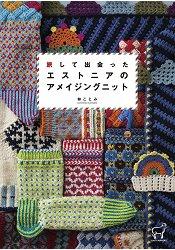 在旅途中邂逅的愛沙尼亞傳統圖案編織物 0