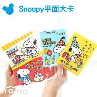 NORNS【Snoopy平面大卡】正版授權 生日卡片 賀卡 史努比 祝福卡 萬用卡 糊塗塔克 附信封