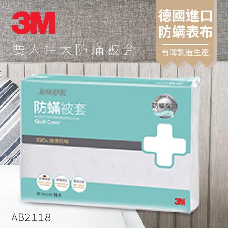 『防螨剋星 一夜好眠』 3M 淨呼吸防蹣寢具 雙人特大棉被套 AB-2118 (另有單人/雙人)枕套 被套 床包套