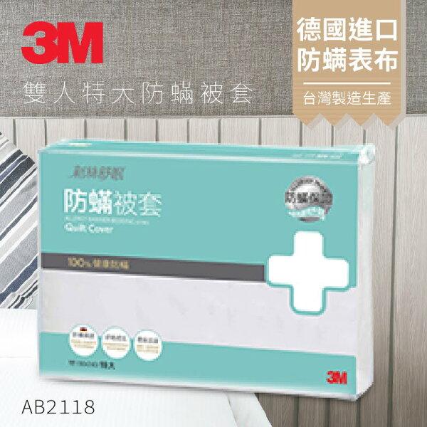 『防螨剋星一夜好眠』3M淨呼吸防蹣寢具雙人特大棉被套AB-2118(另有單人雙人)枕套被套床包套