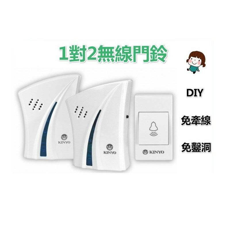 預購 ryou . 耐嘉 KINYO DBA-376 1對2交流式遠距離無線門鈴 門鈴 電鈴 看護鈴 救護鈴 賣家送電池⍫