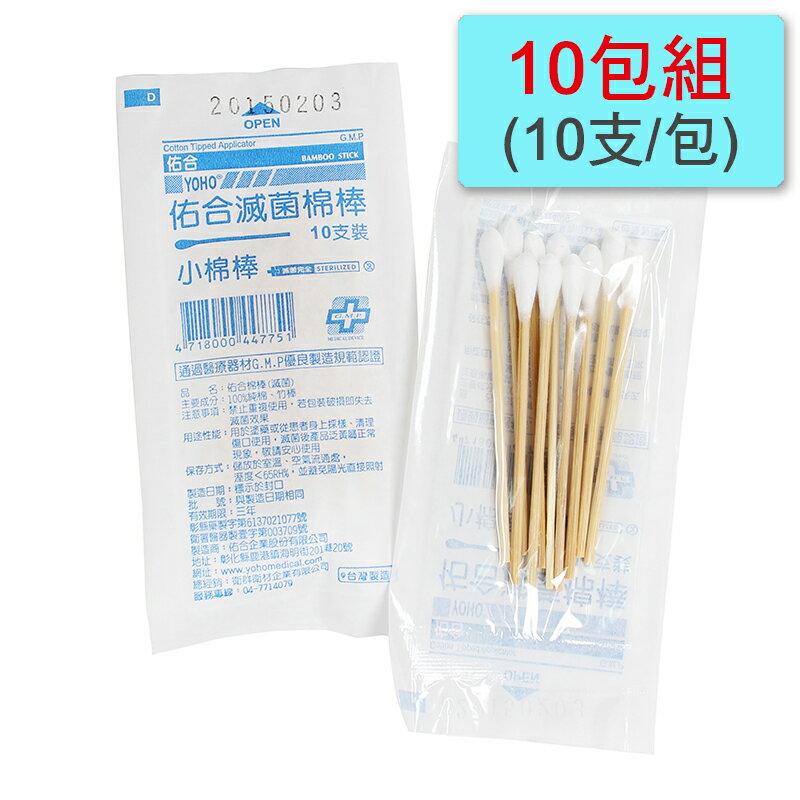 【醫康生活家】佑合3吋滅菌小棉棒 10支/包 50包組
