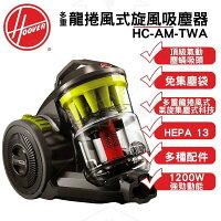戴森Dyson圓筒吸塵器推薦到【超值驚喜價】HOOVER胡佛HC-AM-TWA Air Mini龍捲風式吸塵器(免集塵袋)就在家殿城推薦戴森Dyson圓筒吸塵器