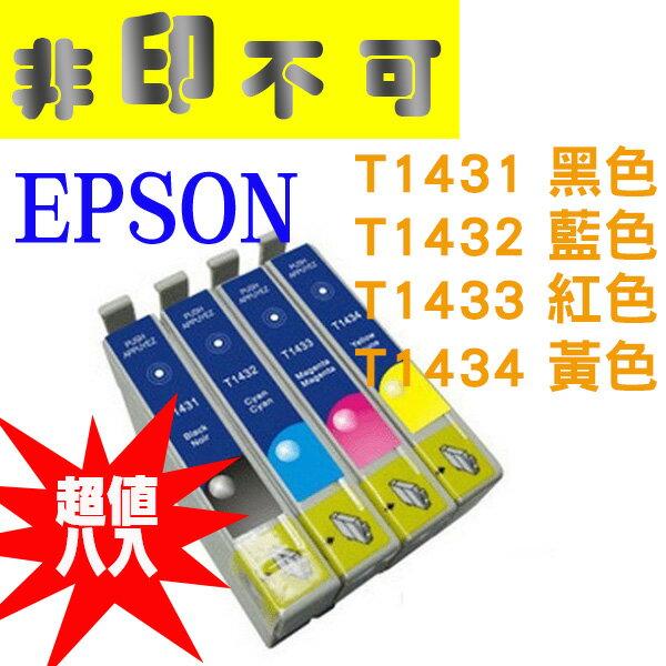 【非印不可】超值八入 EPSON T143 T1431 T1432 T1433 T1434  黑藍紅黃 相容墨水匣 適用 ME Office 82WD/85ND/900WD/940FW/960FWD
