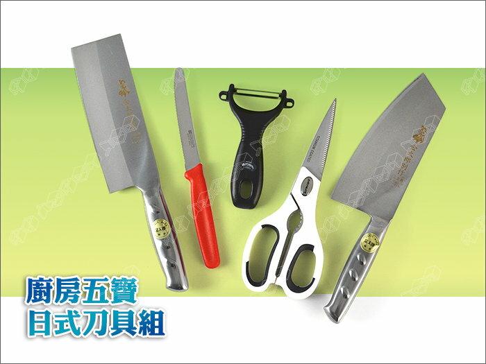【廚房五寶】日本料理刀具組 (菜刀/片刀.麵包刀/水果刀.料理剪刀.削皮器)