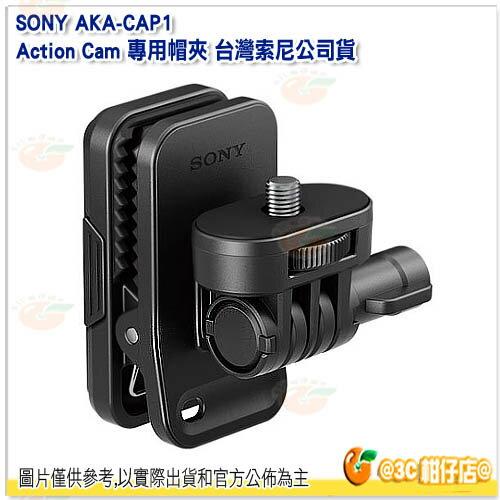 SONY AKA-CAP1 Action Cam 專用帽夾 台灣索尼公司貨 夾式固定 夾帽緣 可調角度 AS200V X1000V AZ1