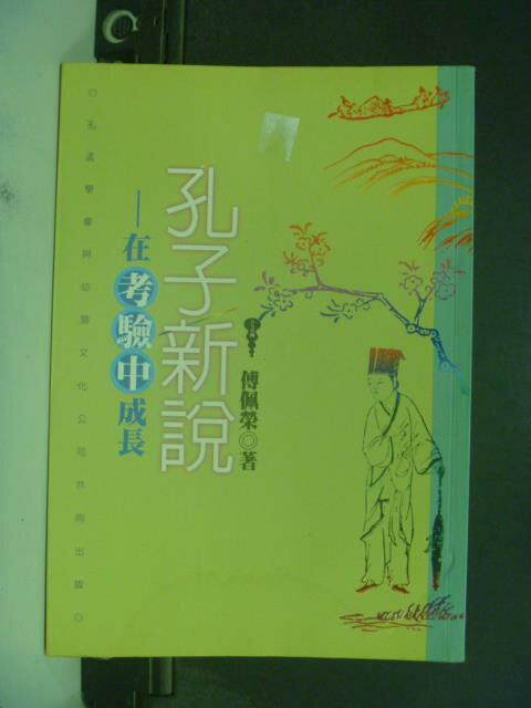 【書寶二手書T1/勵志_KIM】孔子新說-在考驗中成長_傅佩榮