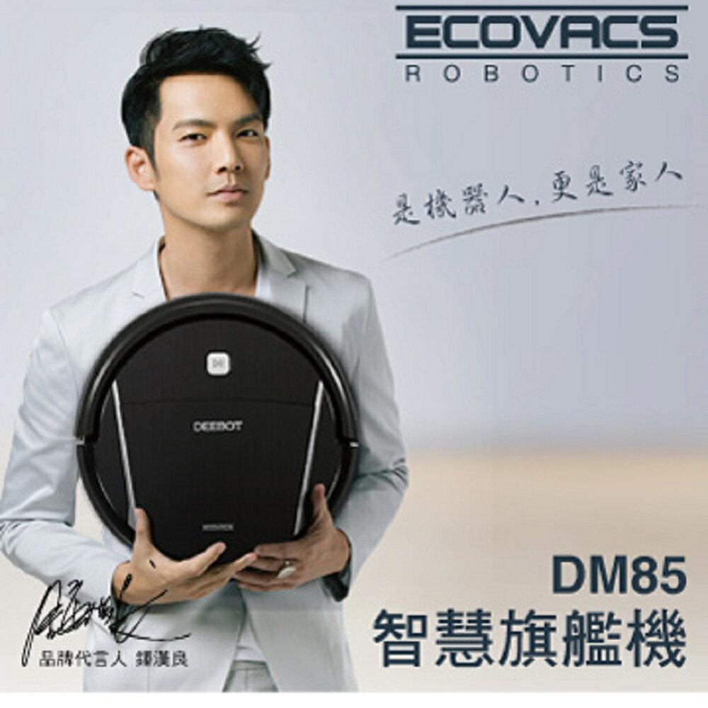 【Ecovacs科沃斯】DEEBOT旗艦智慧吸塵機器人DM85
