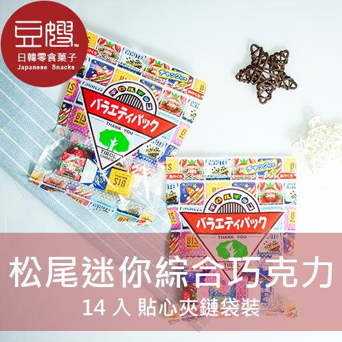 【豆嫂】日本零食松尾綜合迷你巧克力(14入夾鏈袋包裝)★5月宅配$499免運★