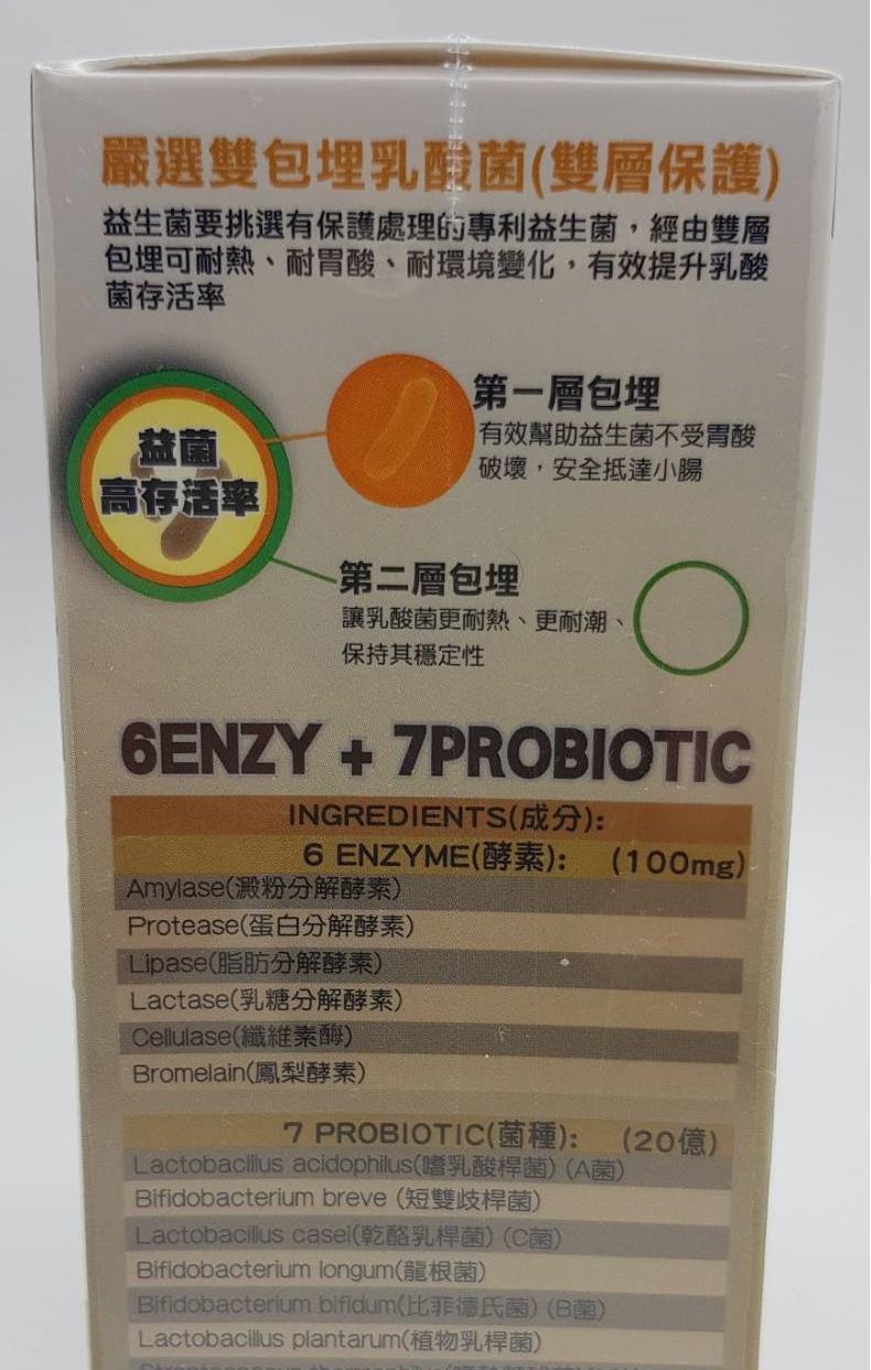 安博氏 貝斯特 13合1乳酸菌膠囊 90粒/盒 雙包埋技術 (乳酸菌雙層保護) 益菌高存活率