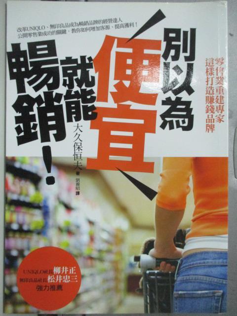 ~書寶 書T8/行銷_JPU~別以為 就能暢銷^!零售業重建 這樣打造賺錢品牌_大久保恆夫