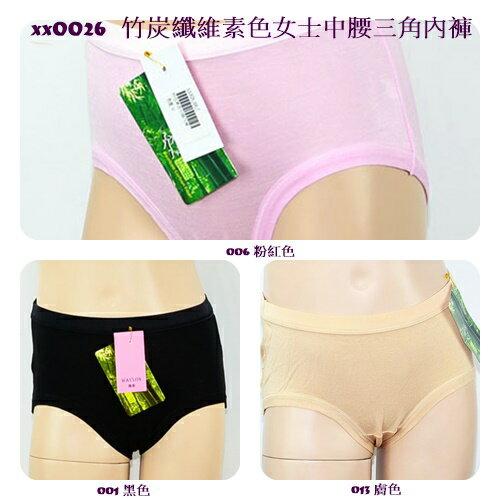 [特價區] 竹炭纖維素色女士中腰三角內褲 (特價區內任選滿2件可出貨)