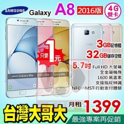 SAMSUNG Galaxy A8 (2016) 攜碼台灣大哥大4G上網月繳$1399 手機1元