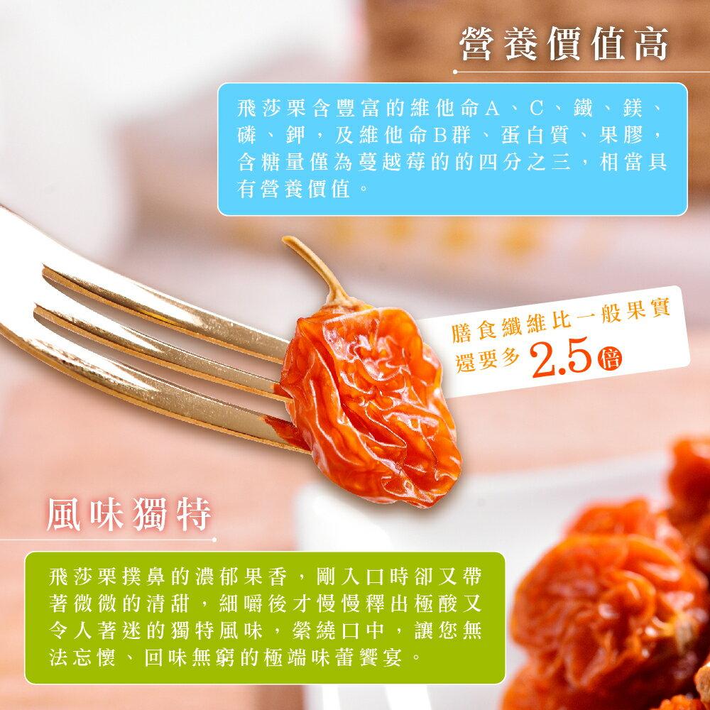 黃金莓果乾-飛莎栗150公克【每日優果】 3