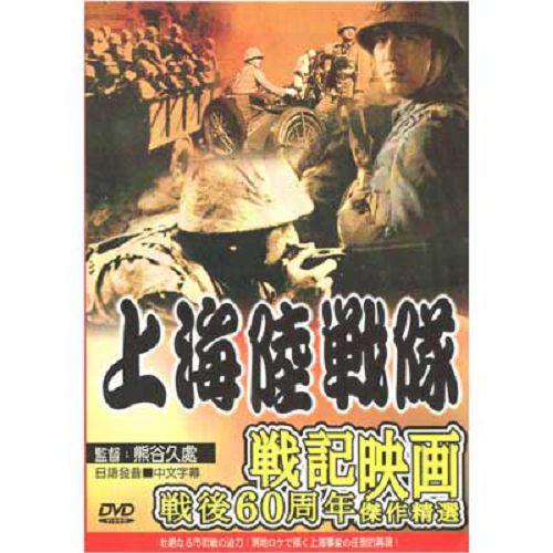 上海陸戰隊DVD