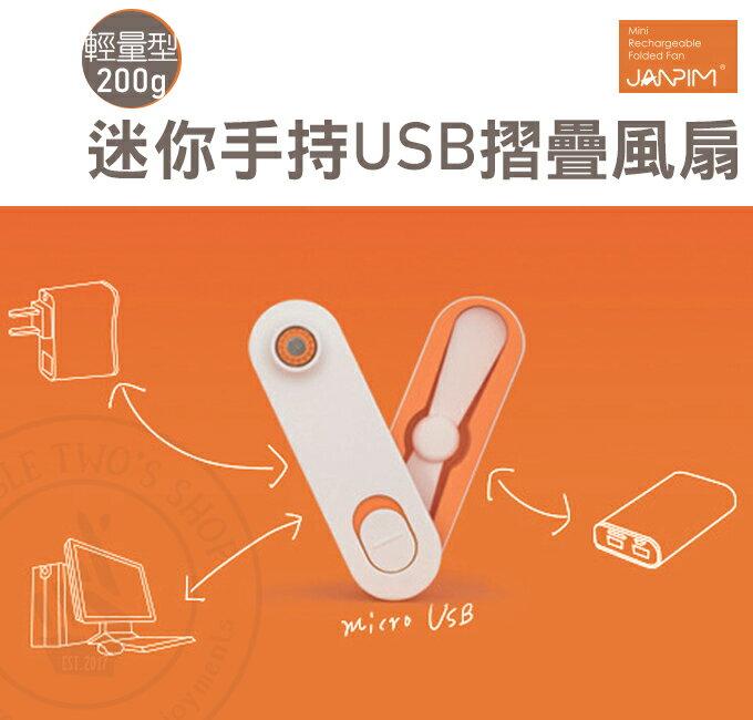 磁吸式口袋型手持摺疊風扇
