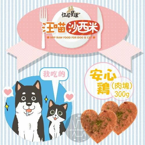 貓狗樂園 汪喵星球|汪喵沙西米~貓冷凍生肉~安心雞肉塊~300g| 130 ~  好康折扣