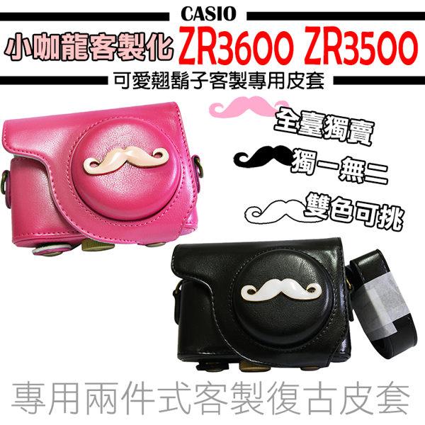 【小咖龍】 CASIO ZR3600 ZR3500 客製化 兩件式皮套 兩件式 復古皮套 附揹帶 鬍子 翹鬍子 桃紅 黑色
