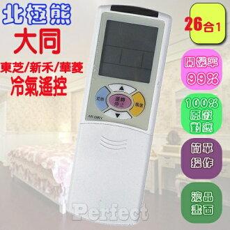【大同/ 東芝/ 新禾/華菱】26合1冷氣遙控器 AR-09YR