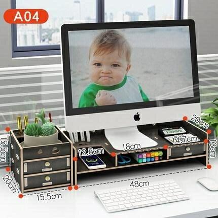螢幕架 辦公室用品台式電腦顯示器增高架桌面收納盒顯示屏幕底座置物架子 玩物志