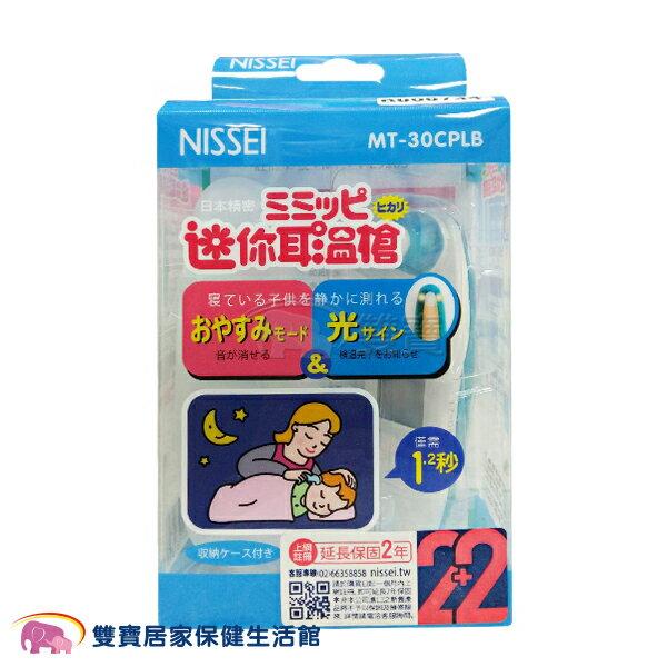 【附20入耳套一盒】NISSEI 日本精密迷你耳溫槍優惠組 測量體溫 耳溫計 日本精密耳溫槍 BB88