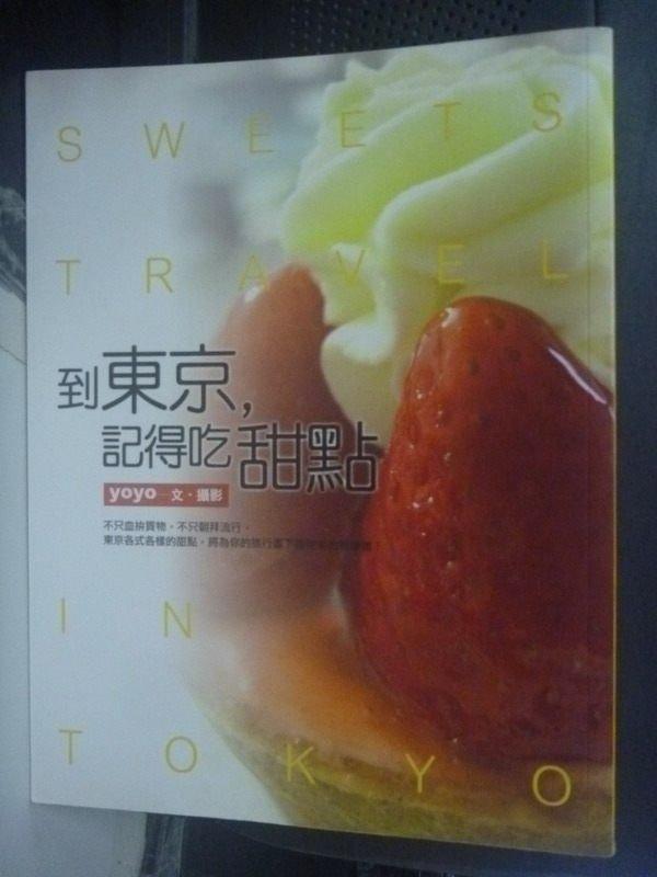 【書寶二手書T9/旅遊_WDJ】到東京,記得吃甜點_yoyo
