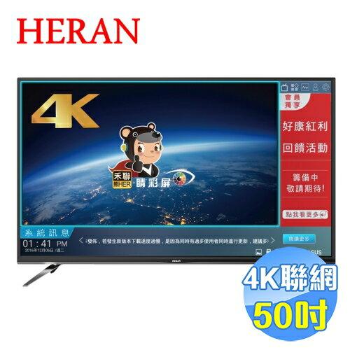 禾聯 HERAN 50吋4K聯網LED液晶電視 HD-50UDF28 【送標準安裝】