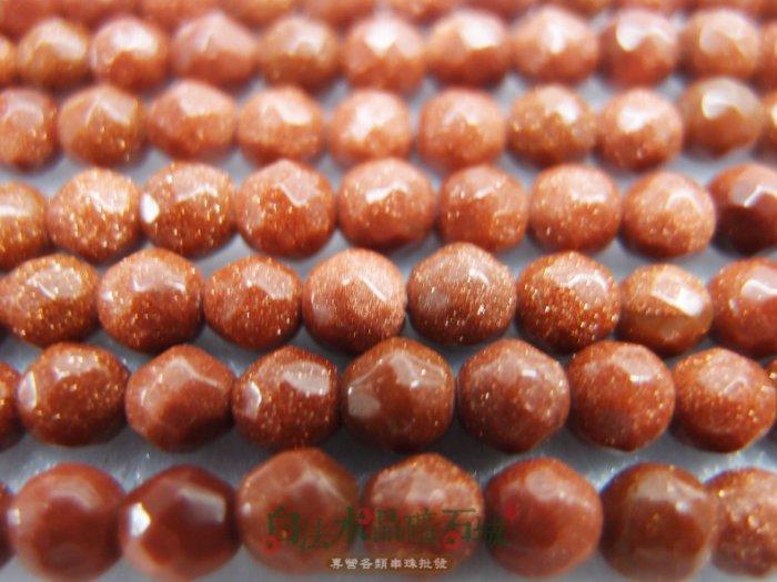 白法水晶礦石城 金砂石 6mm 礦質 切面 求財 聚財 串珠 條珠 首飾材料