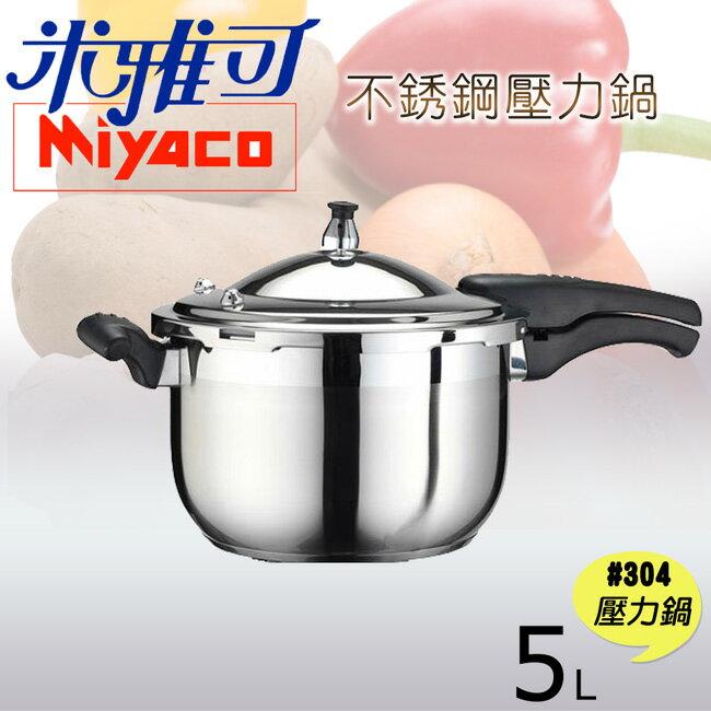 【米雅可Miyaco】5公升正#304安全6+1不鏽鋼壓力鍋(153430)