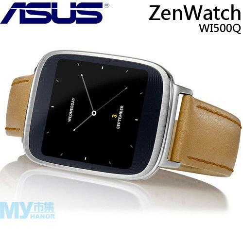 福利機~ASUS ZenWatch WI500Q智慧型穿戴裝置智慧手錶