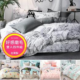 台灣製 磨毛 絲絨 雙人床包被套四件組 MIT 多款任選 Pure One