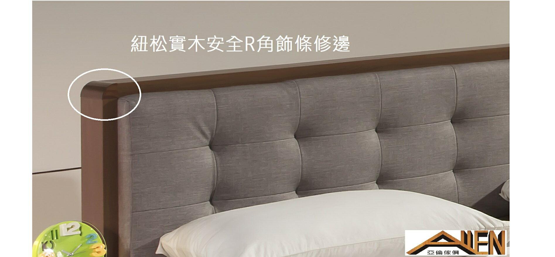 亞倫傢俱*阿勞德安全R角6尺雙人加大床架 (床頭片款) 1