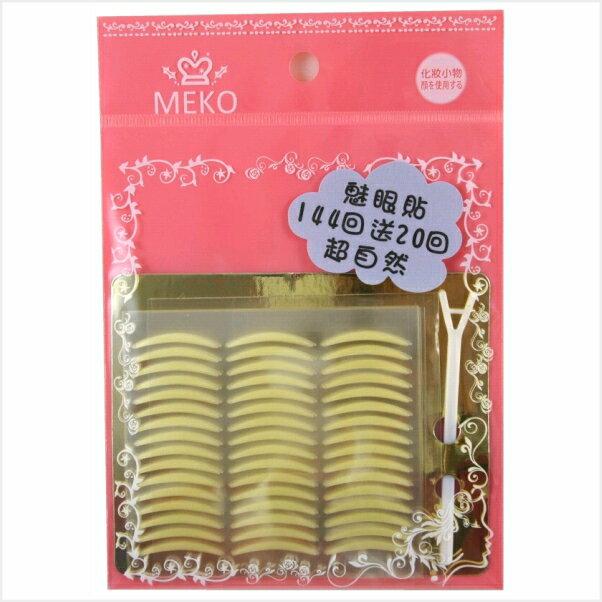 MEKO 超自然魅眼貼144+20回-黃 M-069