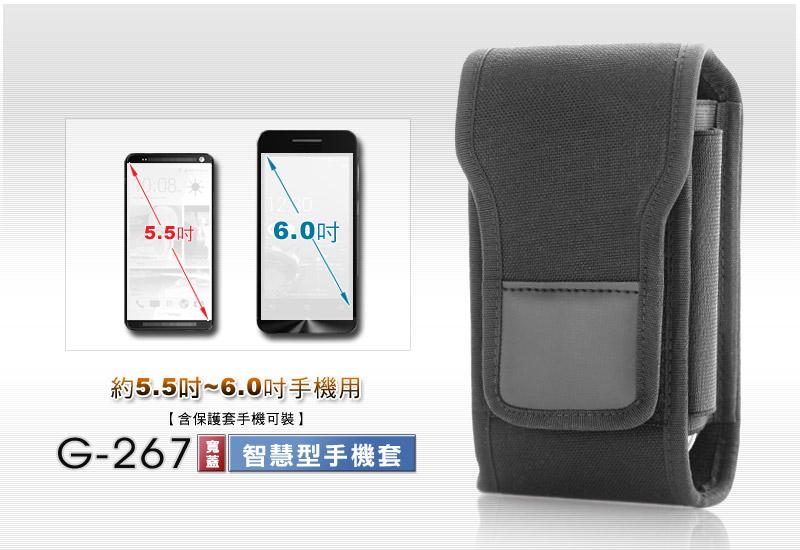 【露營趣】GUN 智慧型手機套 約5.5 3~6.0吋用 不含保護套手機可裝 隨身包 小包包 手機袋 零錢包 休閒包 相機包 G-267