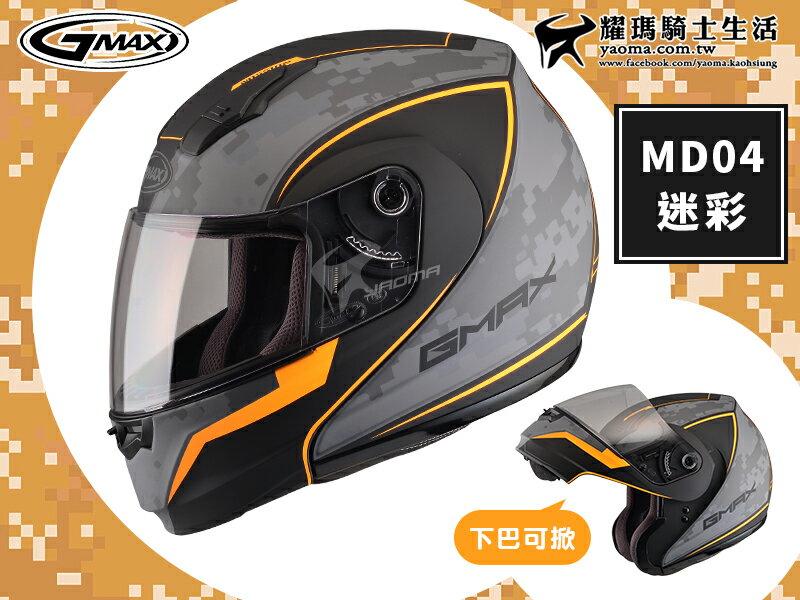 加贈品 GMAX安全帽 MD04 迷彩 消光黑/橘 下巴可掀 可樂帽 汽水帽 全罩 SOL SM-3 耀瑪騎士機車部品