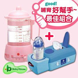 [ Baby House ] 愛兒房2合1濕巾.牛奶保溫機(濕巾加熱器/溫奶器)+愛兒房二代 STEP1 調乳器【愛兒房生活館】