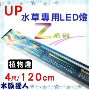 推薦【水族達人】雅柏UP《Z系列植物燈4尺(120cm)Z-P-40》超薄型水草專用LED燈安規認證#免運