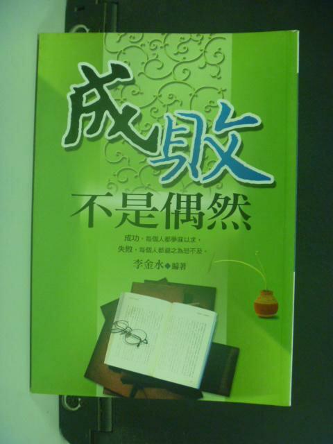 【書寶二手書T7/勵志_HMB】成敗不是偶然_李金水編著
