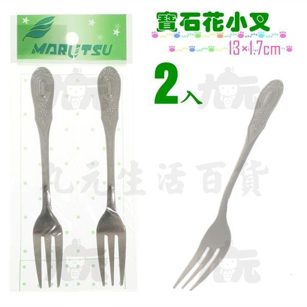 【九元生活百貨】寶石花小叉2入水果叉甜點叉蛋糕叉叉子