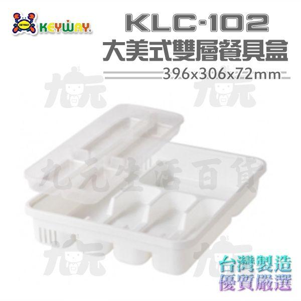 【九元生活百貨】聯府KLC-102大美式雙層餐具盒餐具收納KLC102
